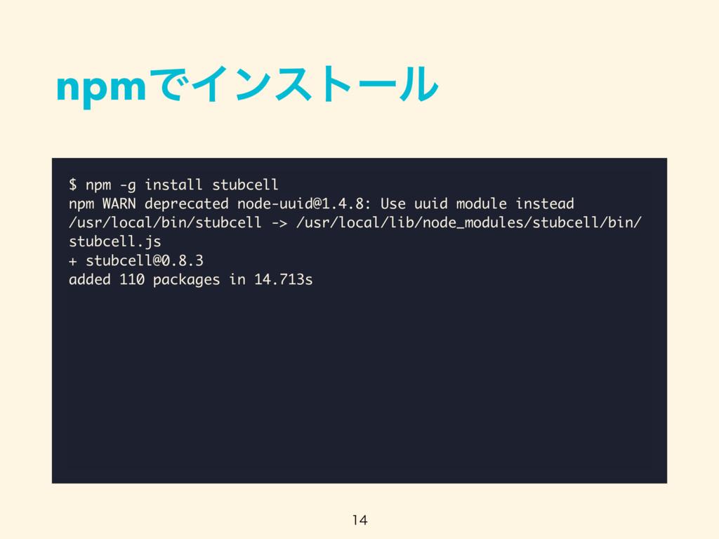 npmͰΠϯετʔϧ $ npm -g install stubcell npm WARN d...
