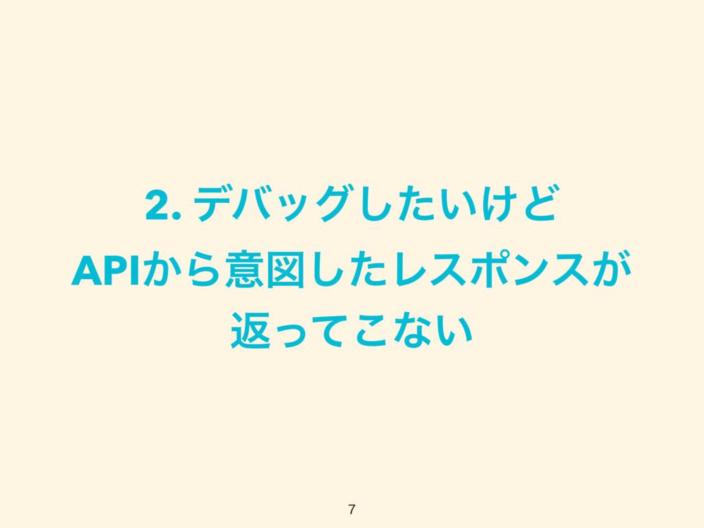 2. σόοά͍͚ͨ͠Ͳ API͔Βҙਤͨ͠Ϩεϙϯε͕ ฦͬͯ͜ͳ͍