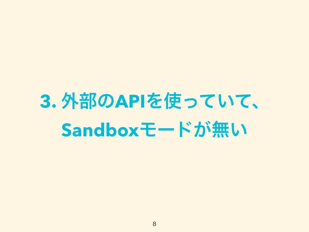 3. ֎෦ͷAPIΛ͍ͬͯͯɺ SandboxϞʔυ͕ແ͍
