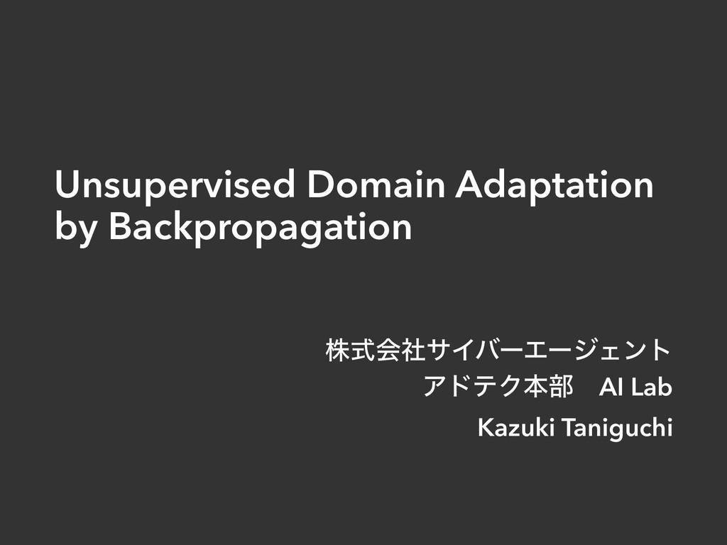 Unsupervised Domain Adaptation by Backpropagati...