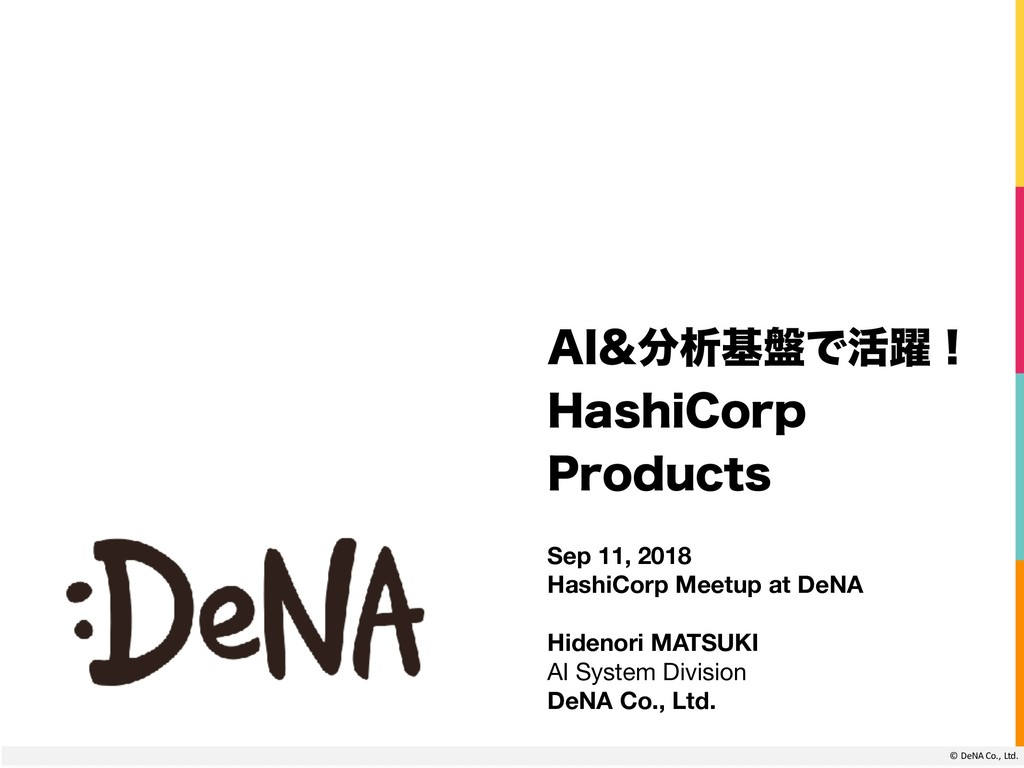© DeNA Co., Ltd. Sep 11, 2018 HashiCorp Meetup ...