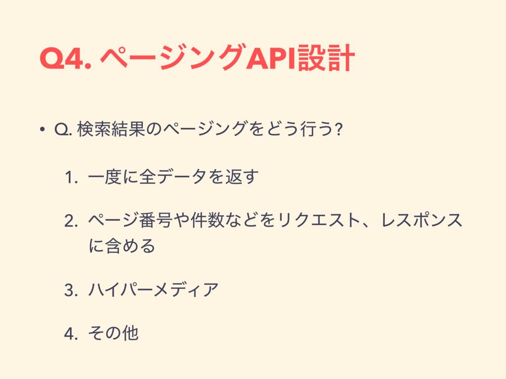Q4. ϖʔδϯάAPIઃܭ • Q. ݕࡧ݁ՌͷϖʔδϯάΛͲ͏ߦ͏? 1. Ұʹશσʔλ...
