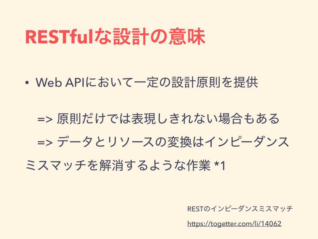 RESTfulͳઃܭͷҙຯ • Web APIʹ͓͍ͯҰఆͷઃܭݪଇΛఏڙ ɹ=> ݪଇ͚ͩͰ...