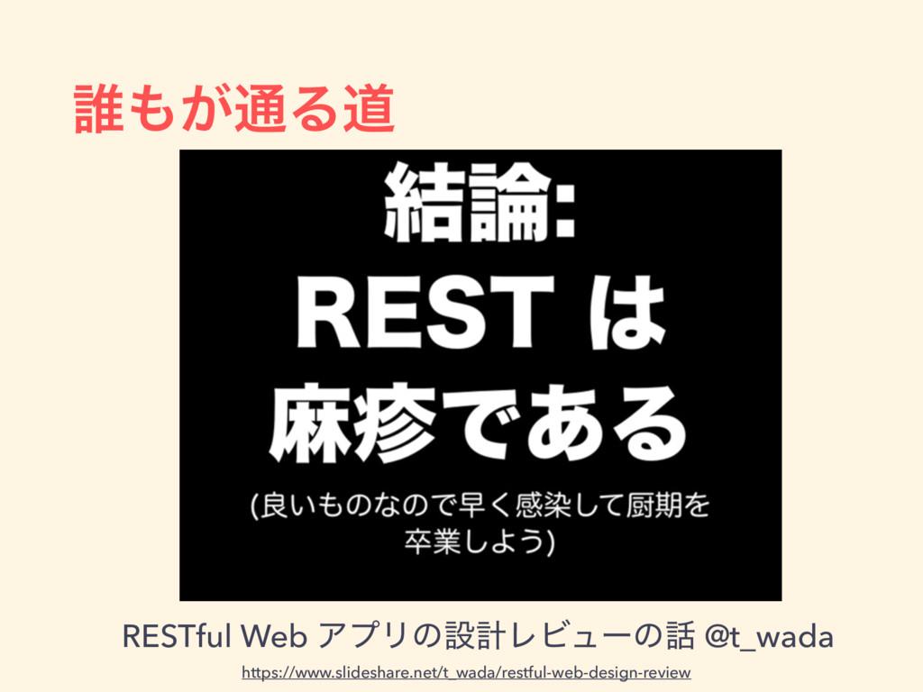 ୭͕௨Δಓ RESTful Web ΞϓϦͷઃܭϨϏϡʔͷ @t_wada https:/...