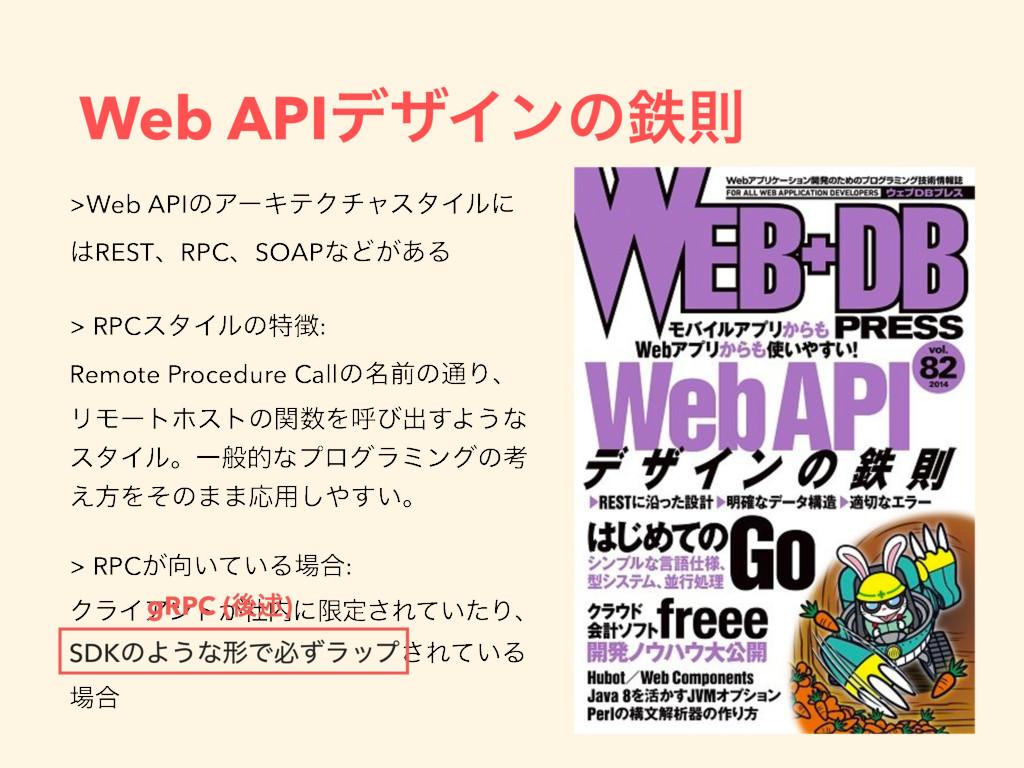 Web APIσβΠϯͷమଇ >Web APIͷΞʔΩςΫνϟελΠϧʹ RESTɺRPCɺ...