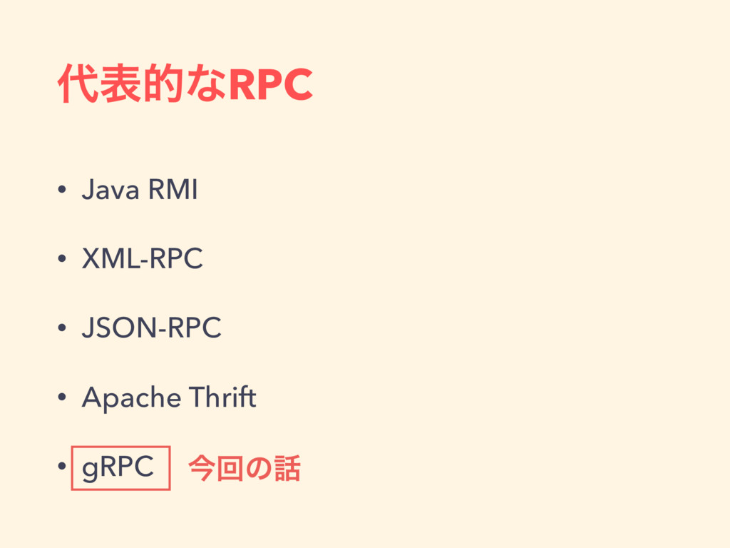දతͳRPC • Java RMI • XML-RPC • JSON-RPC • Apach...