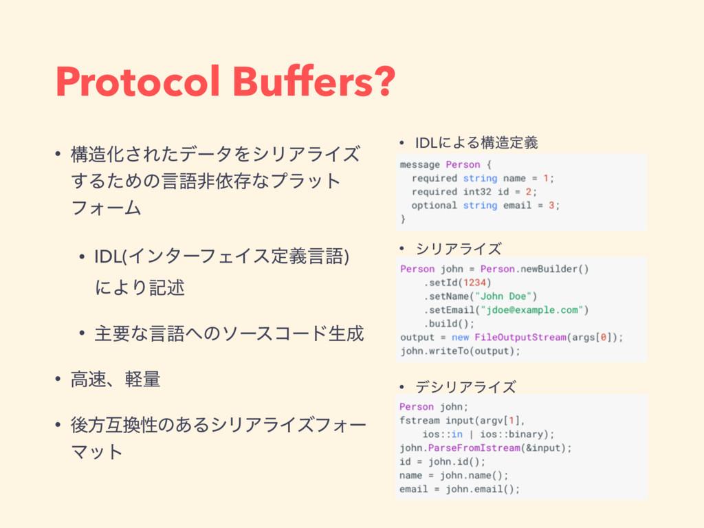 Protocol Buffers? • ߏԽ͞ΕͨσʔλΛγϦΞϥΠζ ͢ΔͨΊͷݴޠඇґଘ...