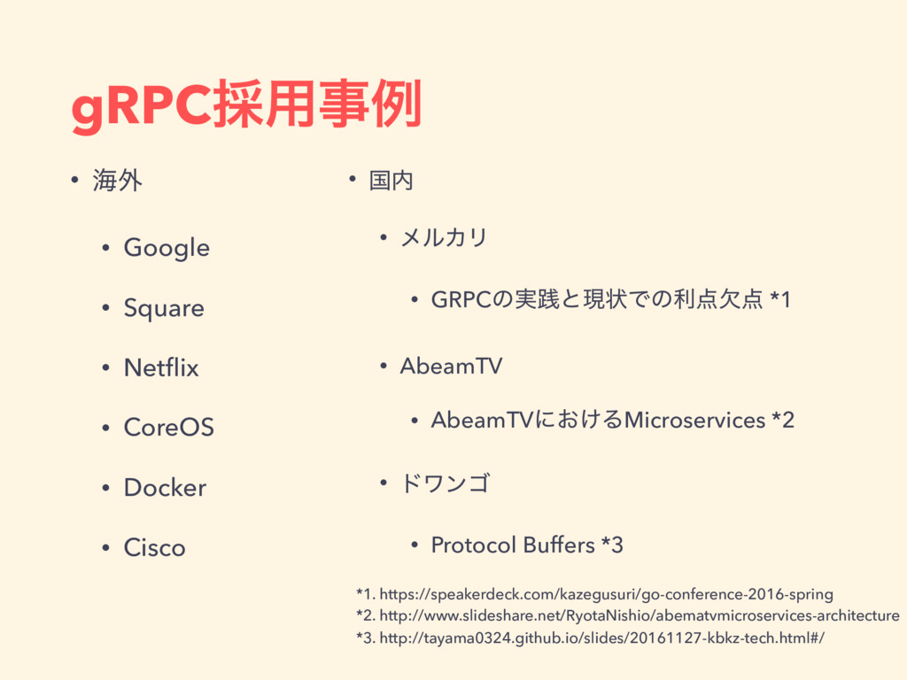 gRPC࠾༻ྫ • ւ֎ • Google • Square • Netflix • Core...