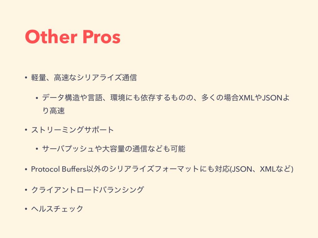 Other Pros • ܰྔɺߴͳγϦΞϥΠζ௨৴ • σʔλߏݴޠɺڥʹґଘ͢Δ...