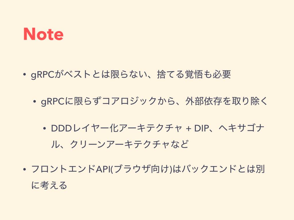 Note • gRPC͕ϕετͱݶΒͳ͍ɺࣺͯΔ֮ޛඞཁ • gRPCʹݶΒͣίΞϩδοΫ...