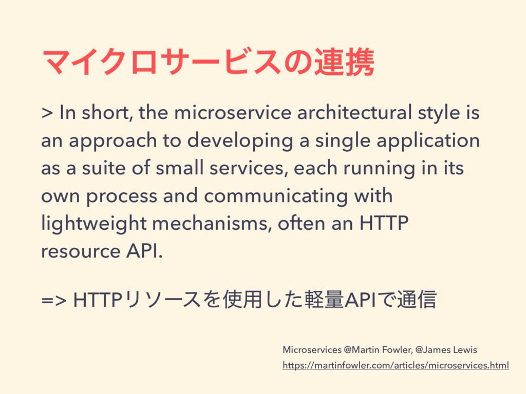 ϚΠΫϩαʔϏεͷ࿈ܞ > In short, the microservice archit...