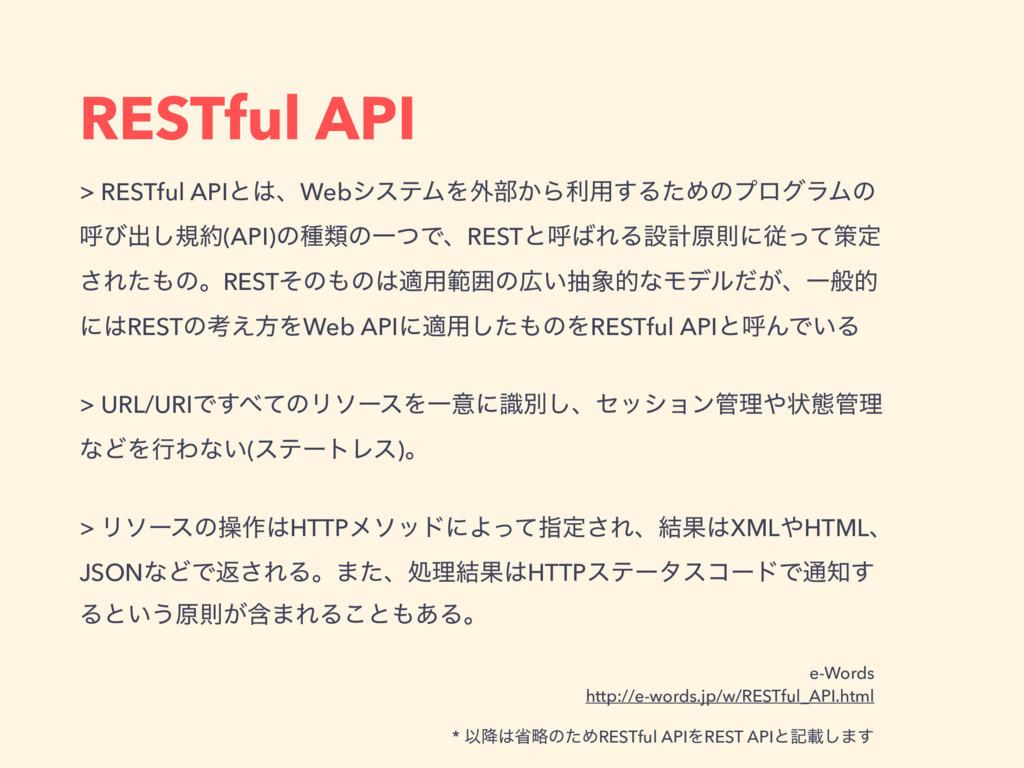 RESTful API > RESTful APIͱɺWebγεςϜΛ֎෦͔Βར༻͢ΔͨΊͷ...