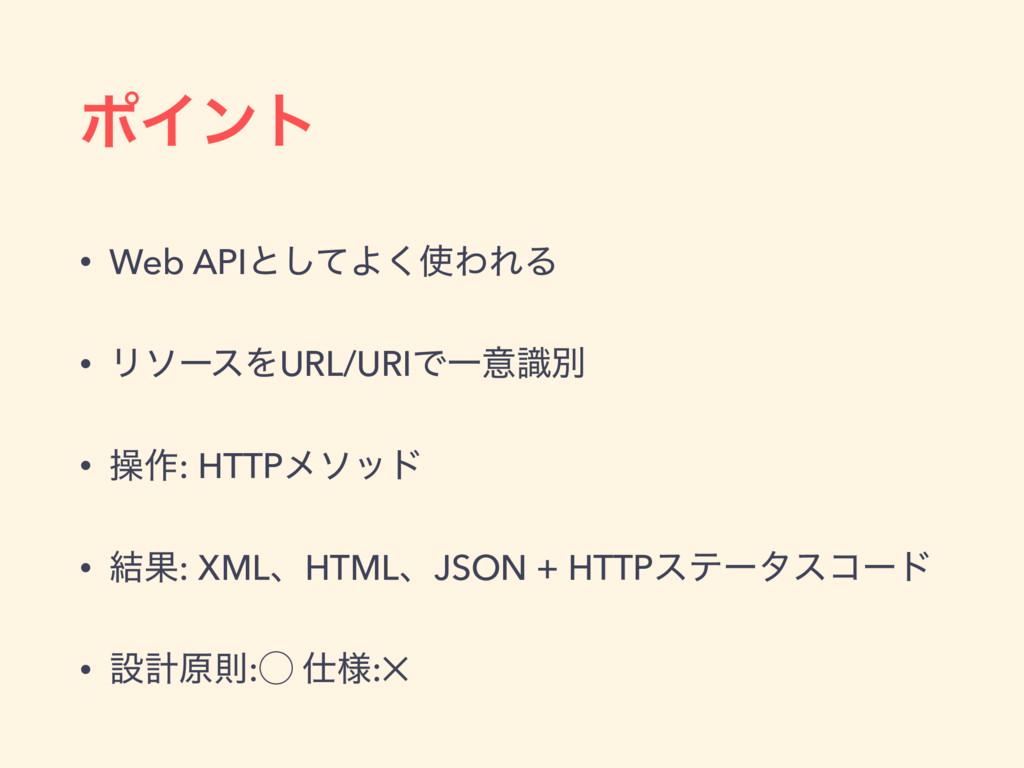 ϙΠϯτ • Web APIͱͯ͠Α͘ΘΕΔ • ϦιʔεΛURL/URIͰҰҙࣝผ • ૢ...