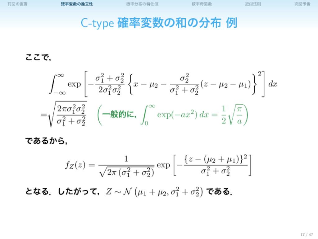 લճͷ෮श ֬มͷಠཱੑ ֬ͷಛੑ ੵؔ ۙ๏ଇ ճ༧ࠂ C-type ...