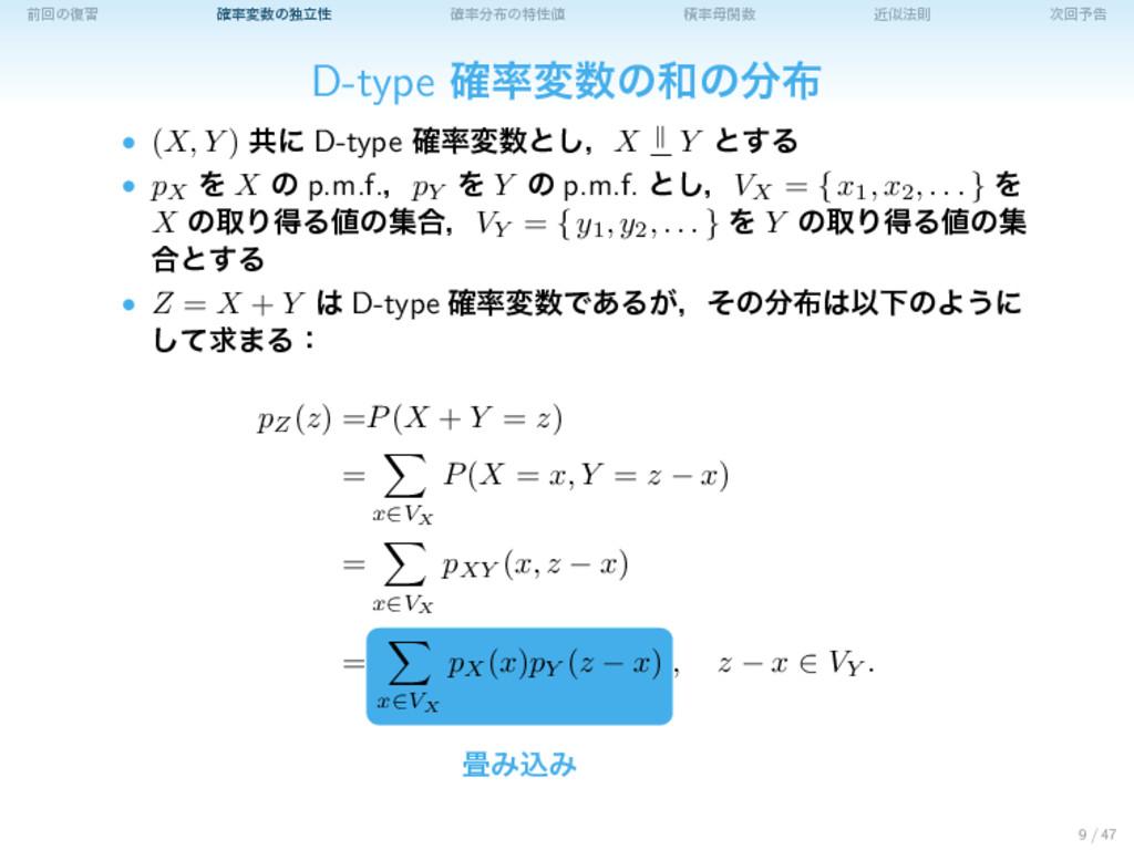 લճͷ෮श ֬มͷಠཱੑ ֬ͷಛੑ ੵؔ ۙ๏ଇ ճ༧ࠂ D-type ...