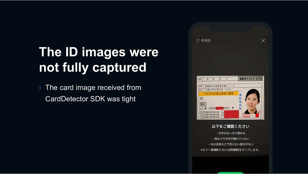 The ID images were not fully captured › The car...