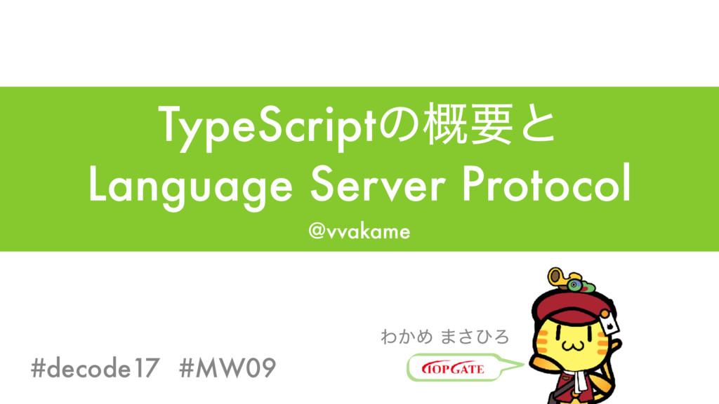 TypeScriptͷ֓ཁͱ Language Server Protocol @vvakam...