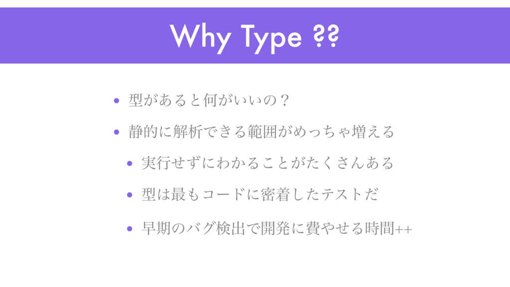 Why Type ?? • ܕ͕͋ΔͱԿ͕͍͍ͷʁ • ੩తʹղੳͰ͖Δൣғ͕ΊͬͪΌ૿͑Δ ...