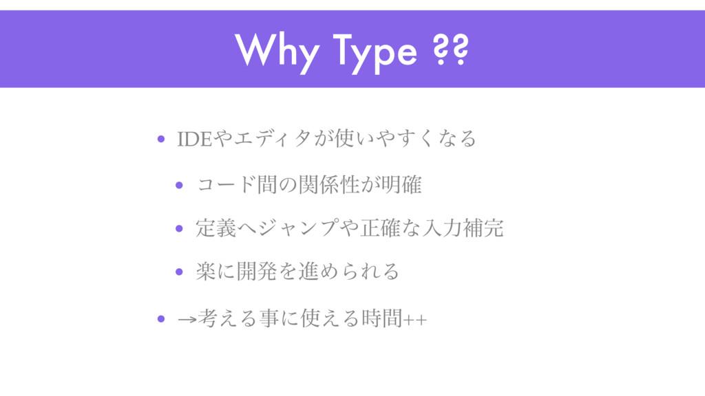 Why Type ?? • IDEΤσΟλ͕͍͘͢ͳΔ • ίʔυؒͷؔੑ͕໌֬ • ...