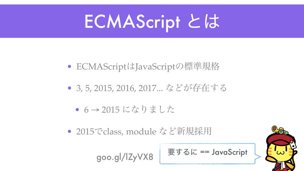 ECMAScript ͱ • ECMAScriptJavaScriptͷඪ४ن֨ • 3,...