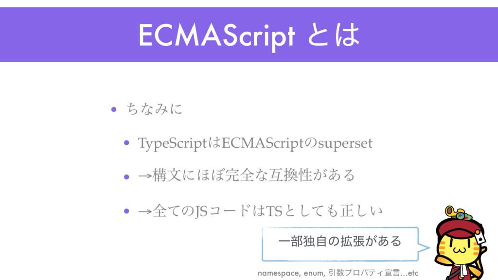 ECMAScript ͱ • ͪͳΈʹ • TypeScriptECMAScriptͷsu...