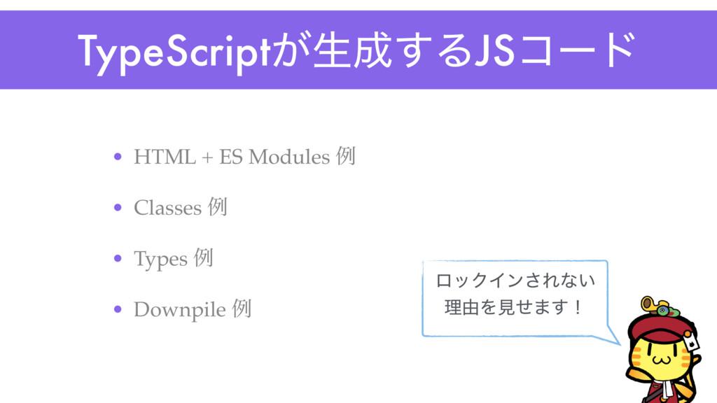 TypeScript͕ੜ͢ΔJSίʔυ • HTML + ES Modules ྫ • Cl...
