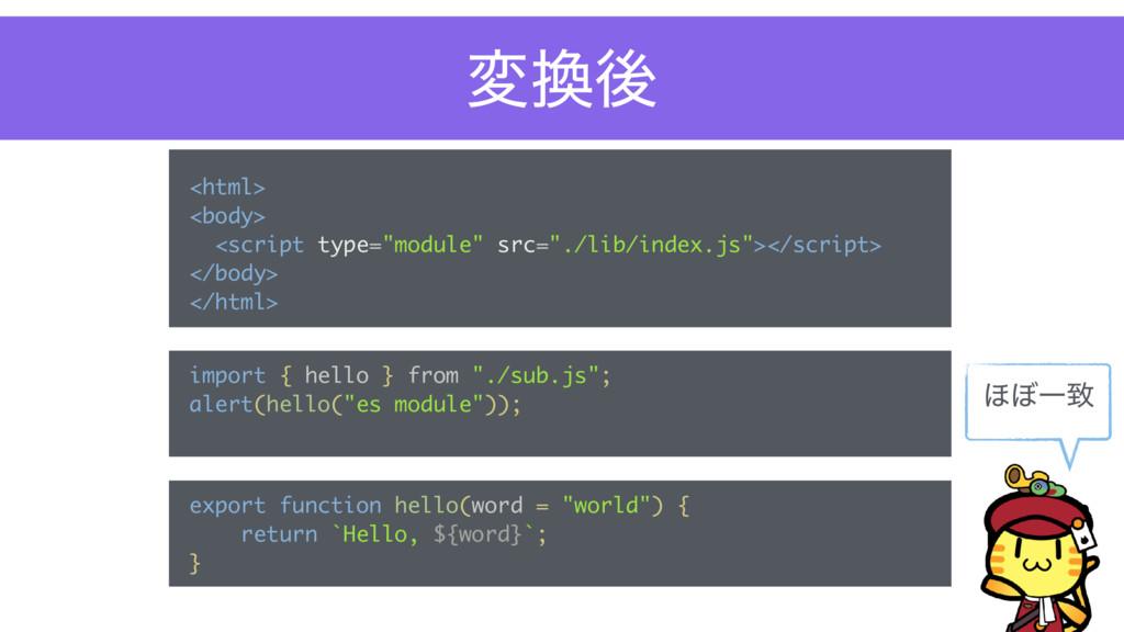 """มޙ <html> <body> <script type=""""module"""" src=""""./..."""