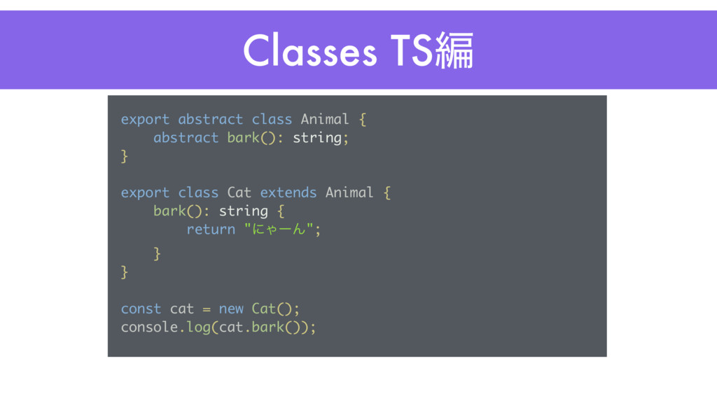 Classes TSฤ export abstract class Animal { abst...
