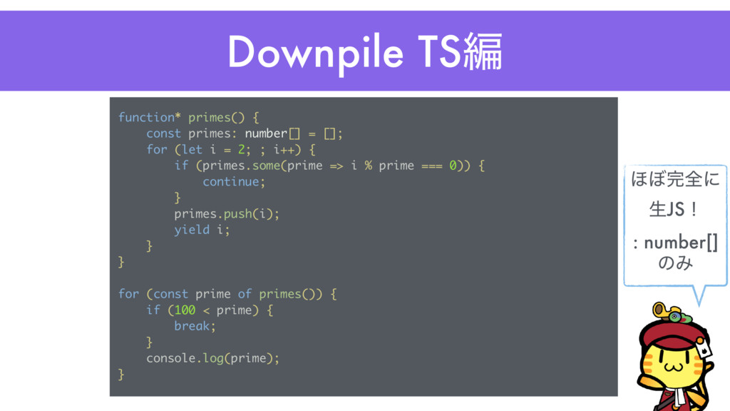 Downpile TSฤ function* primes() { const primes:...
