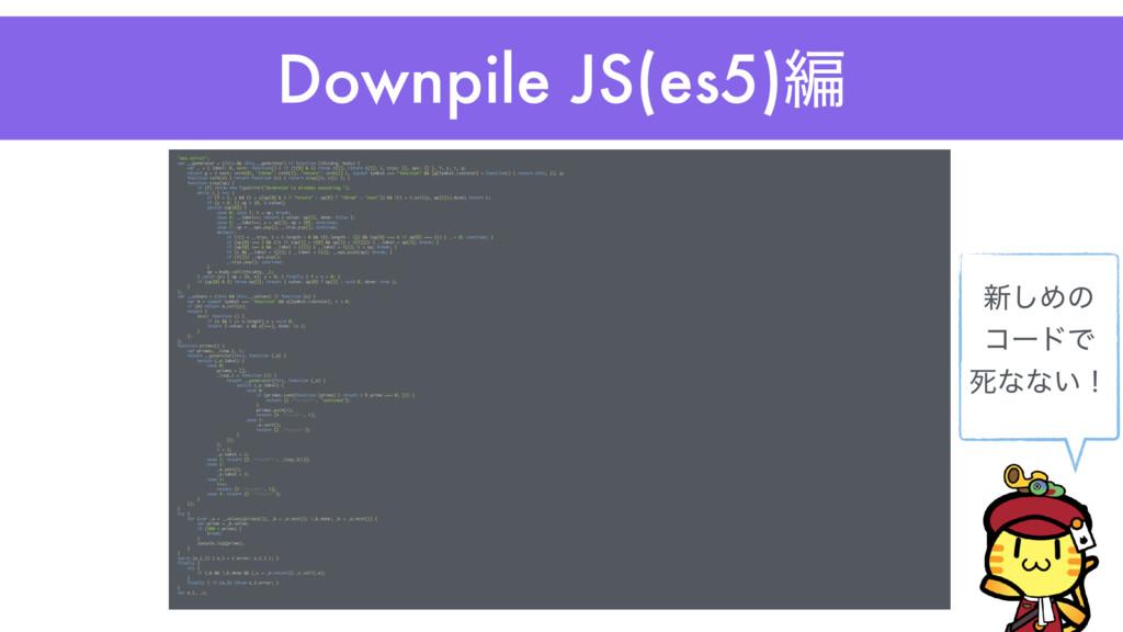 """Downpile JS(es5)ฤ """"use strict""""; var __generator..."""