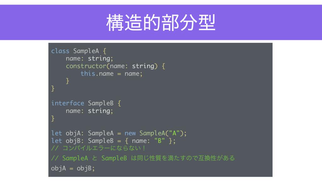 ߏత෦ܕ class SampleA { name: string; constructo...