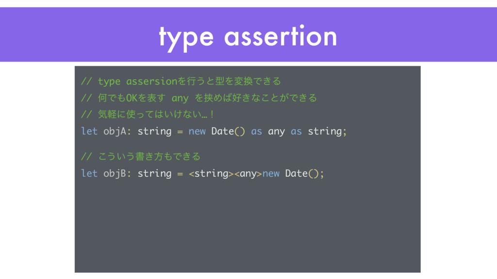 type assertion // type assersionΛߦ͏ͱܕΛมͰ͖Δ // ...