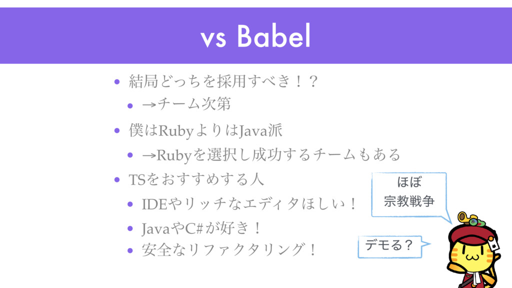 vs Babel • ݁ہͲͬͪΛ࠾༻͖͢ʂʁ • →νʔϜୈ • RubyΑΓJa...