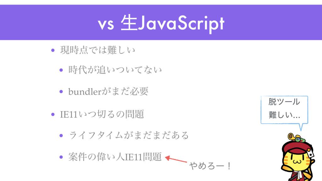 vs ੜJavaScript • ݱͰ͍͠ • ͕͍͍ͭͯͳ͍ • bundle...