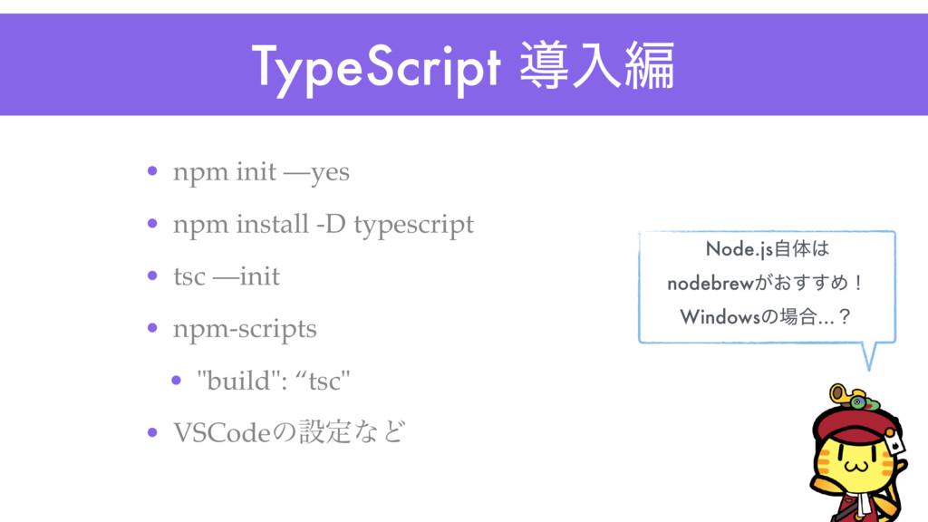 TypeScript ಋೖฤ • npm init —yes • npm install -D...