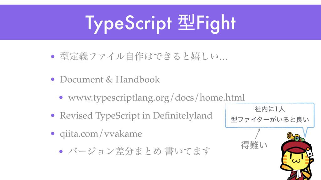 TypeScript ܕFight • ܕఆٛϑΝΠϧࣗ࡞Ͱ͖Δͱخ͍͠… • Docume...