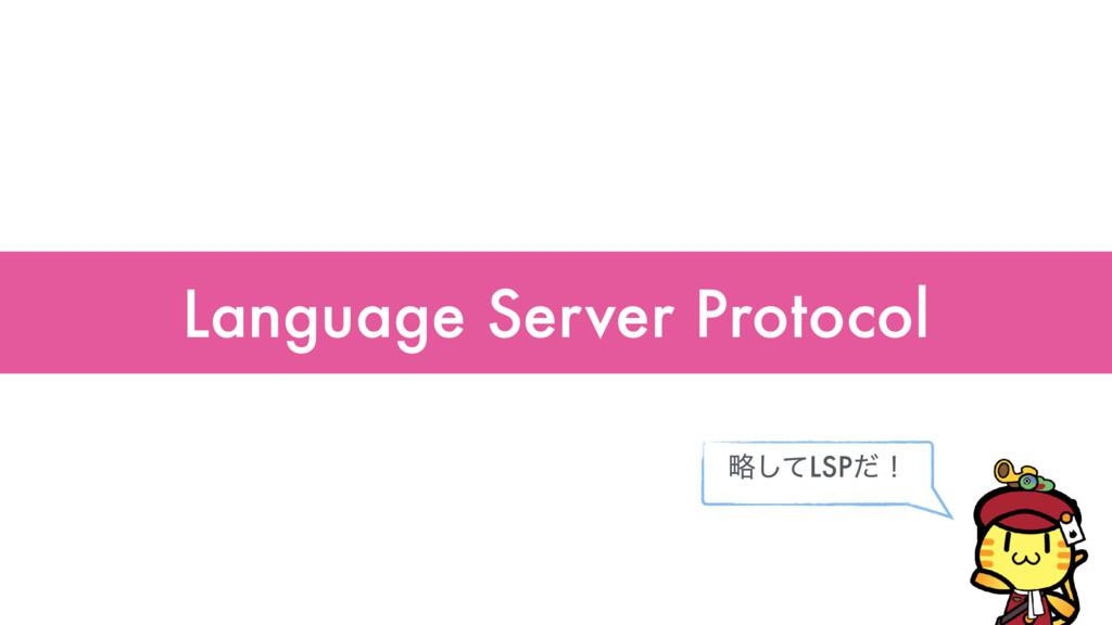 Language Server Protocol ུͯ͠LSPͩʂ