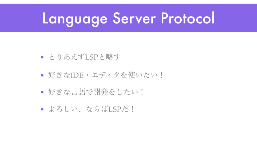 Language Server Protocol • ͱΓ͋͑ͣLSPͱུ͢ • ͖ͳIDE...
