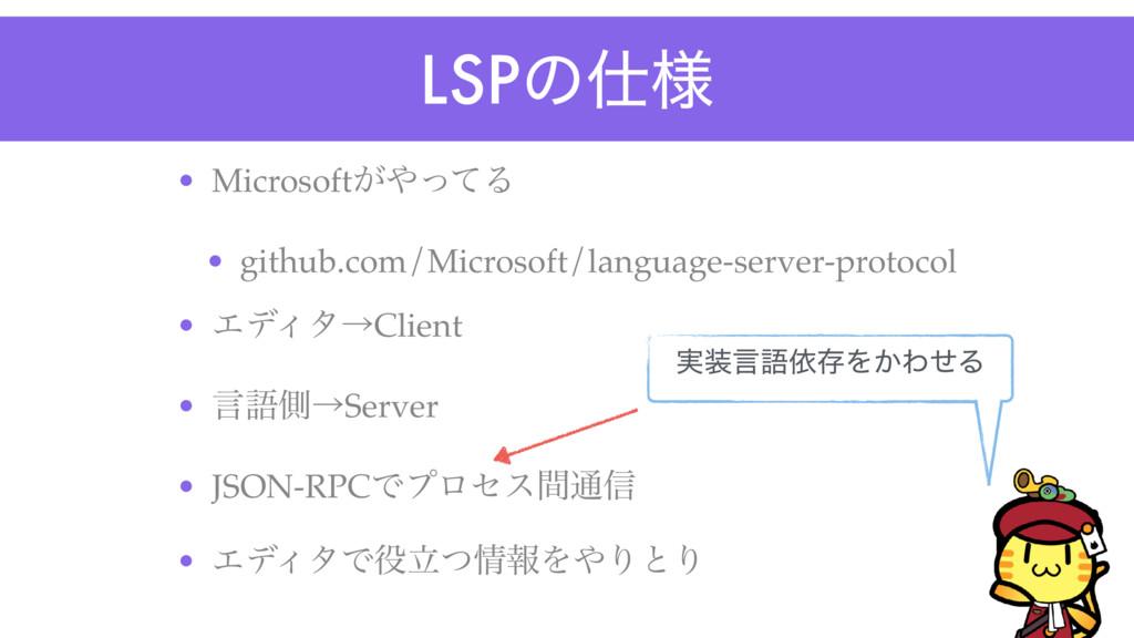 LSPͷ༷ • Microsoft͕ͬͯΔ • github.com/Microsoft/...