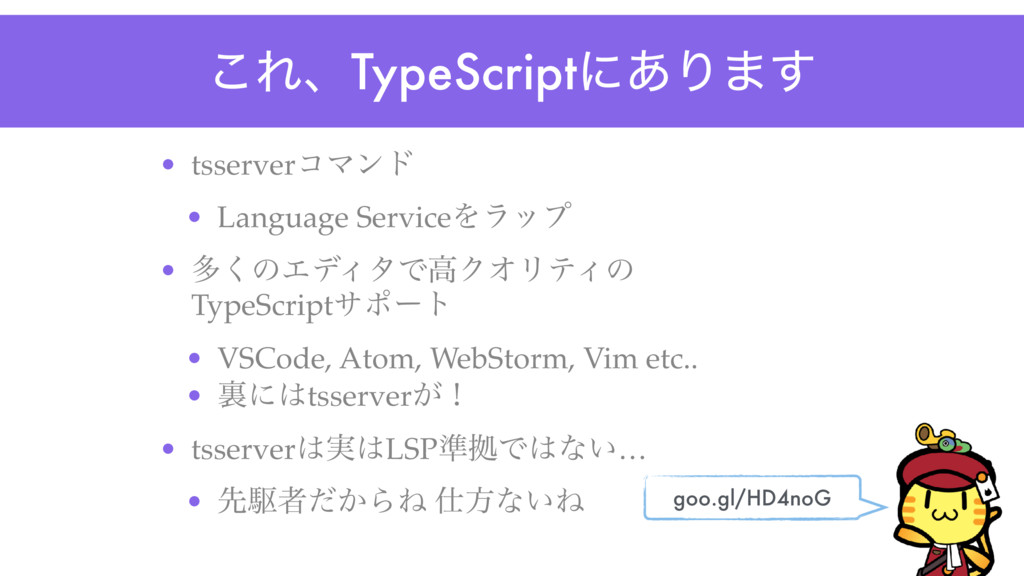 ͜ΕɺTypeScriptʹ͋Γ·͢ • tsserverίϚϯυ • Language Se...