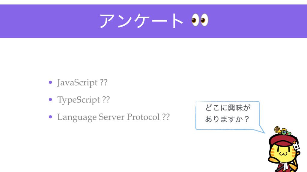 Ξϯέʔτ  • JavaScript ?? • TypeScript ?? • Langua...