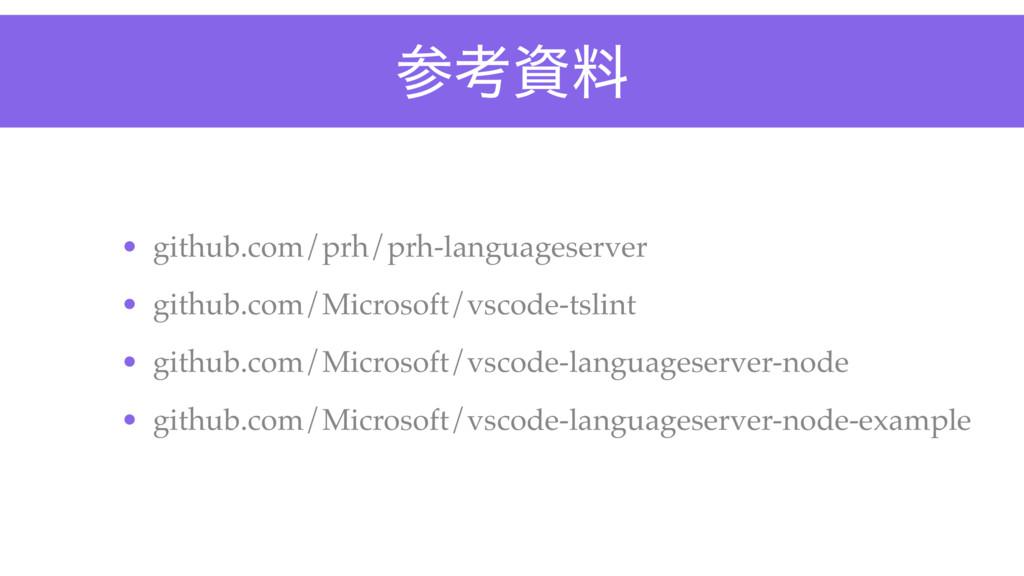 ߟྉ • github.com/prh/prh-languageserver • gith...