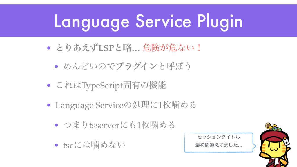 Language Service Plugin • ͱΓ͋͑ͣLSPͱུ… ةݥ͕ةͳ͍ʂ •...