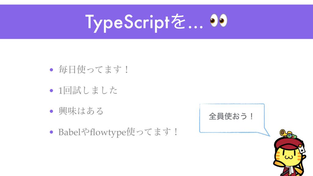TypeScriptΛ…  • ຖͬͯ·͢ʂ • 1ճࢼ͠·ͨ͠ • ڵຯ͋Δ • Ba...
