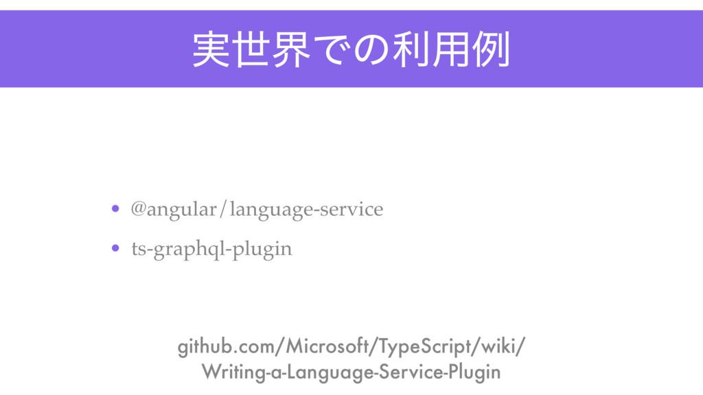 ࣮ੈքͰͷར༻ྫ • @angular/language-service • ts-graph...