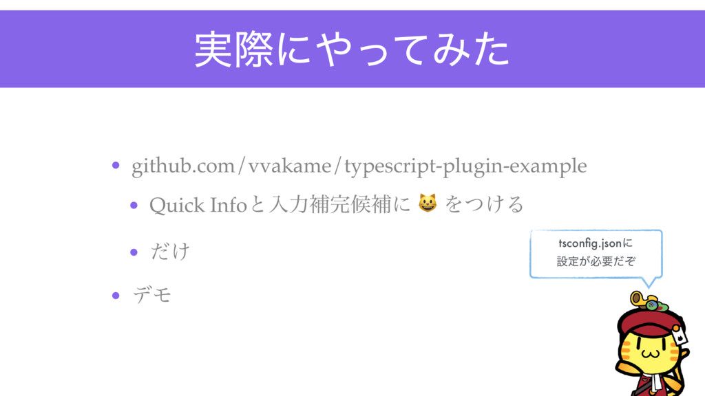 ࣮ࡍʹͬͯΈͨ • github.com/vvakame/typescript-plugin...