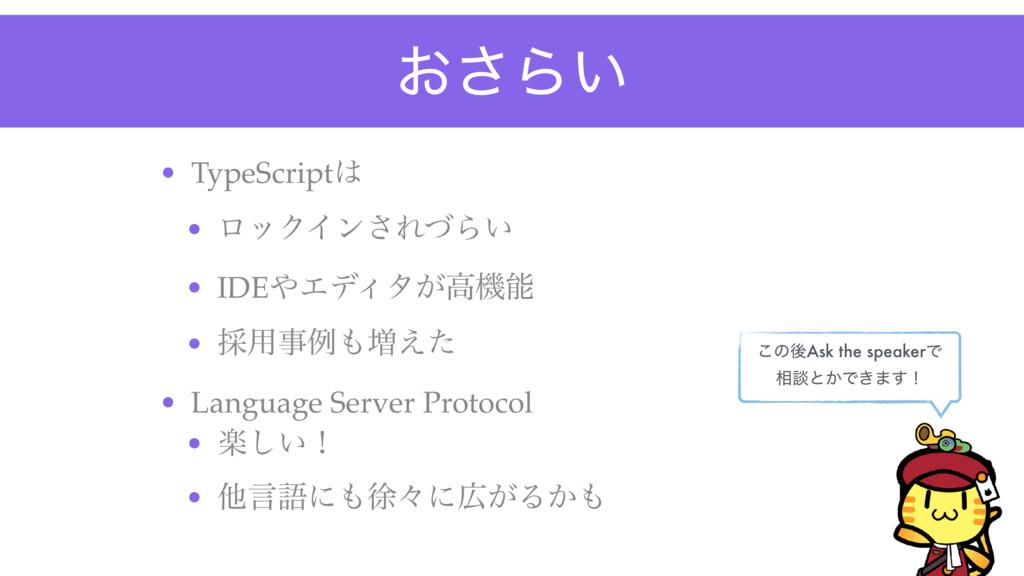 ͓͞Β͍ • TypeScript • ϩοΫΠϯ͞ΕͮΒ͍ • IDEΤσΟλ͕ߴػ ...