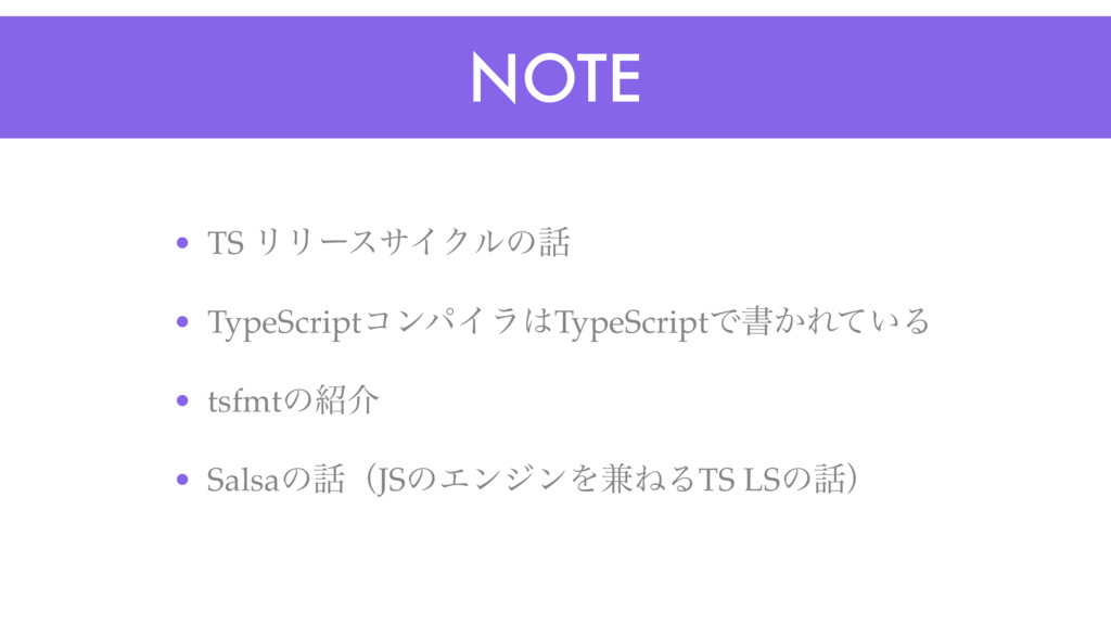 NOTE • TS ϦϦʔεαΠΫϧͷ • TypeScriptίϯύΠϥTypeScri...