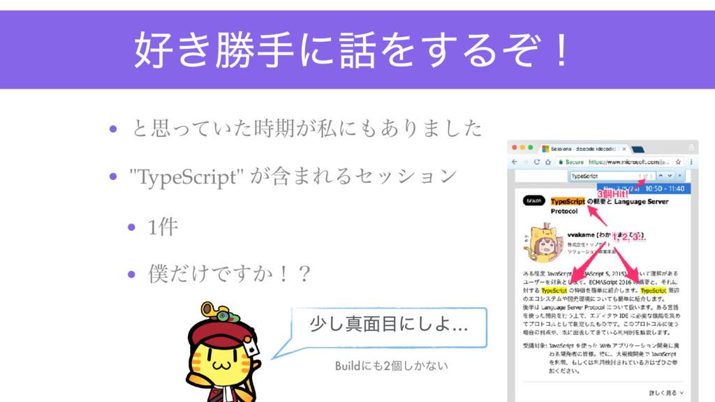"""͖উखʹΛ͢Δͧʂ • ͱࢥ͍ͬͯͨظ͕ࢲʹ͋Γ·ͨ͠ • """"TypeScript"""" ..."""