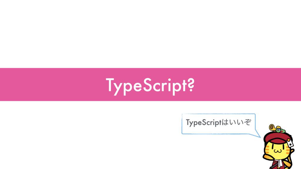 TypeScript? TypeScript͍͍ͧ